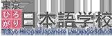 Tokyo Hirogari Japanese Language School